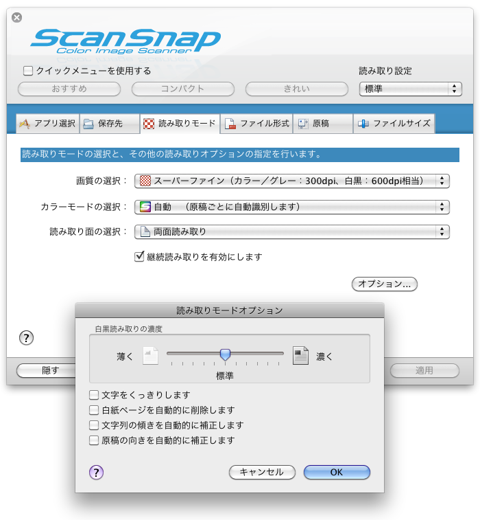 ScanSnap Managerの設定